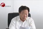 赤峰市六届人大常委会召开第七十次主任会议