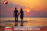 民政部将严打婚托婚骗违法婚介 推动婚恋交友平台实名认证