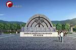 10月1日起 参观秦始皇帝陵博物院实行实名购票检票