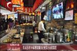 红山区对194家餐饮服务企业实行远程监控