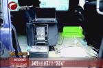 """赤峰警方打掉第十个""""伪基站"""""""