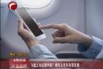飞机上可以用手机?明年上半年有望实现