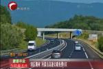 国庆假期 内蒙古高速公路免费8天