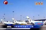 12座通用机场遍布大赤峰