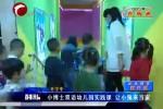 小博士双语幼儿园实践课 让小鬼来当家