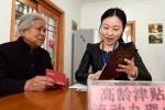 年龄超过80岁可以享受社保开的高龄津贴吗?