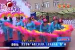 """荣济堂杯广场舞大赛决赛5支队伍决战""""舞""""林"""