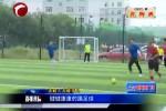 """""""我就是球星""""赤峰市第七届城市业余足球联赛火热进行"""