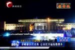 赤峰新区灯光秀 让市民幸福指数攀升