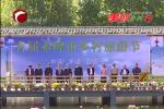 《周末赤峰游 美丽乡村行》赤峰首届乡村旅游节盛大开幕