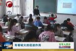 系列报道《乡村的新学校》 教师周转房:学校也是家