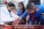 赤峰市教育系统团工委成立