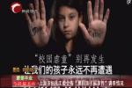"""上海市妇儿工委公布""""携程亲子园事件""""调查情况"""