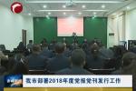 赤峰市部署2018年度党报党刊发行工作