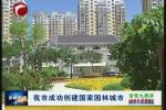 赤峰市成功创建国家园林城市