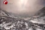 四川夹金山 雪落出美景