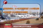 国航加密赤峰至北京往返航班