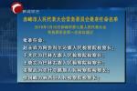赤峰市人民代表大会常务委员会批准任命名单