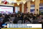 浙江省赤峰商会成立大会暨全市旅游推介会在杭州市召开