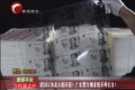 建国以来最大假币案!广东警方缴获假币两亿多!