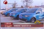 赤峰迎来了首批共享汽车