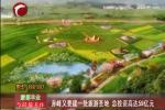 赤峰又要建一处旅游圣地 总投资高达59亿元