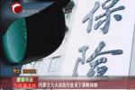 内蒙古九大高危行业有了保险保障