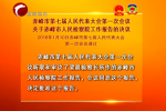 赤峰市第七届人民代表大会第一次会议关于赤峰市人民检察院工作报告的决议