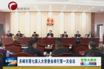 赤峰市第七届人大常委会举行第一次会议