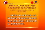 赤峰市第七届人民代表大会第一次会议关于赤峰市中级人民法院工作报告的决议