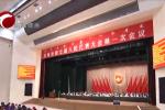 赤峰市第七届人大第一次会议举行第二次全体会议