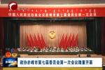 政协赤峰市第七届委员会第一次会议隆重开幕