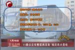 11路公交车整装再出发 站点有大变化