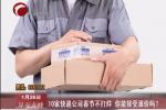 10家快递公司春节不打烊 你能接受涨价吗?