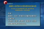 赤峰市人民代表大会常务委员会任命名单