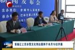 首届辽上京冰雪文化那达慕将于本月18日开幕