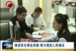 《2017,赤峰在崛起》  民生:推进民生事业发展着力增进人民福祉