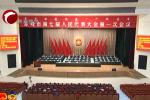 赤峰第七届人民代表大会第一次会议胜利闭幕