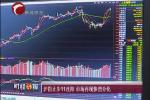 沪指止步11连阳市场再现惨烈分化!