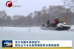 克什克腾冬季旅游节:  到红山子乡白家窝铺感受冰雪体验季