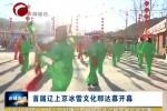 首届辽上京冰雪文化那达慕开幕