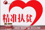 """赤峰出现""""精准扶贫""""骗局 请市民务必警惕!"""