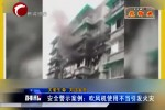 安全警示案例:吹风机使用不当引发火灾