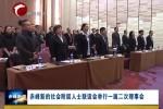赤峰新的社会阶层人士联谊会举行一届二次理事会