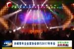 赤峰青年企业家协会举行2017年年会