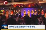 赤峰女企业家商会举行新春年会