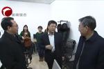 杨远新到赤峰广播电视台调研