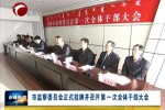市监察委员会正式挂牌并召开第一次全体干部大会