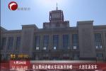 春运期间赤峰火车站加开赤峰——大连往返客车