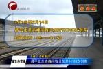 2月1日至14日 赤峰至昌平北加开往返列车
